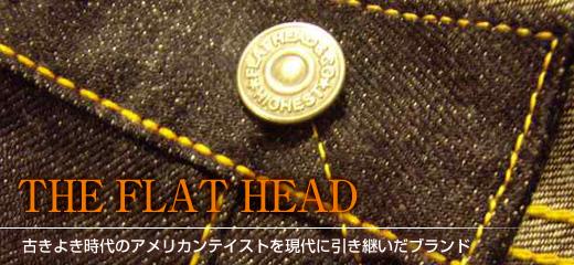 THE FLAT HEAD 古きよき時代のアメリカンテイストを現代に引き継いだブランド